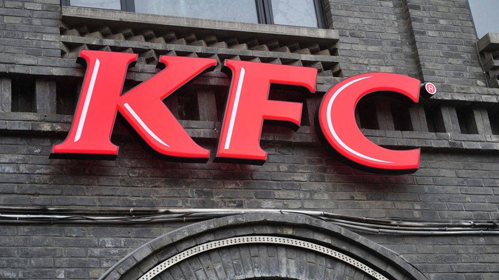 --FILE--View of a logo of KFC of Yum Brands in Nanjing city, east China's Jiangsu province, 2 January 2017.
